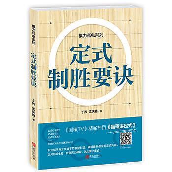 【愛書網】9787555233091 定式制勝要訣 簡體書 作者:丁烈、孟慶鋒