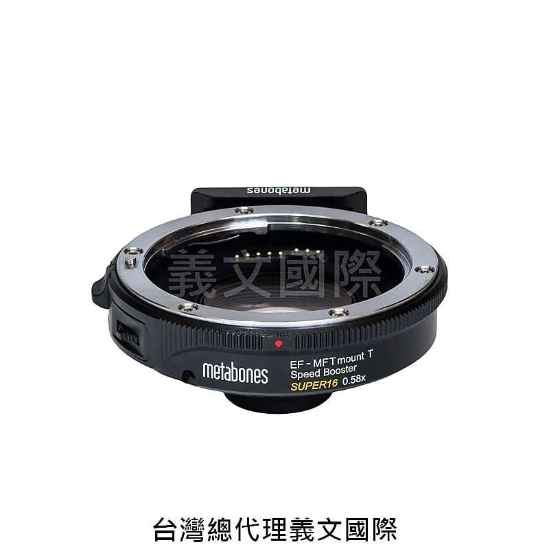 Metabones專賣店:Canon EF- Micro4/3 Super16  0.58x(Panasonic_M43_MFT_Olympus_佳能_Canon EOS_減焦_0.58倍_GH5_GH4__轉接環)