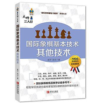 【愛書網】9787555245438 國際象棋基本技術 其他技術 簡體書 作者:郭宇,楊寶森