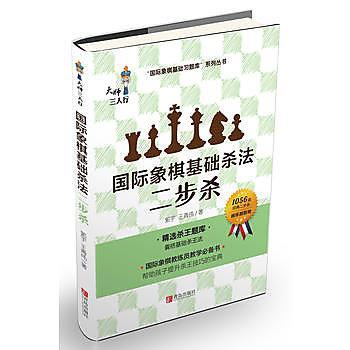 【愛書網】9787555234364 國際象棋基礎殺法(二步殺) 簡體書 作者:郭宇 王青偉