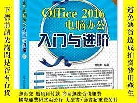 古文物Office罕見2016電腦辦公入門與進階露天17610 Office罕見2016電腦辦公入門與進階 曹曉鬆 清華