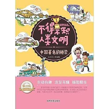 【愛書網】9787555704423 中國著名的橋樑 簡體書 作者:成都地圖出版社