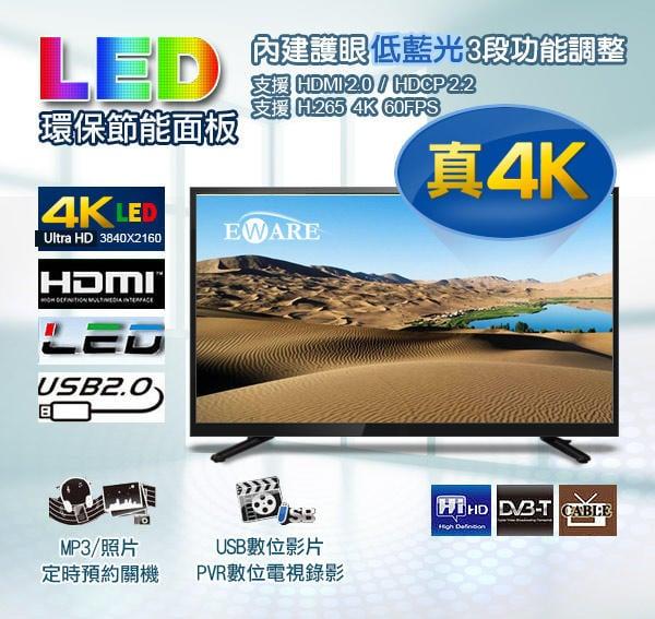 【免運費】全新 50吋 4K LED電視 支援 WiFi/HDR10/安卓鏡像 SONY XBOX 4K遊戲機最佳搭檔