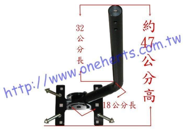 ㊣OneHerts㊣ CJ500天線固定架 50.6公分 數位天線架 4DXB 新能147U 大通UA2 大通天線 共同天線 HIHD高畫質電視