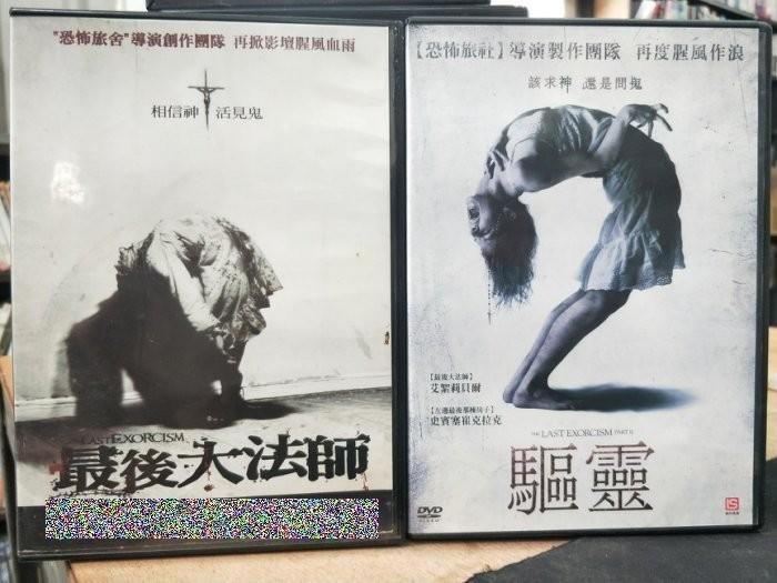 挖寶二手片-D85-正版DVD-電影【最後大法師1+2/系列2部合售】-(直購價)