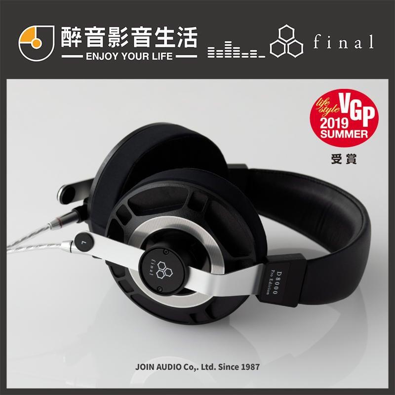【醉音影音生活】日本 Final Audio D8000 Pro Edition (黑/銀) 旗艦平板耳罩式耳機.公司貨