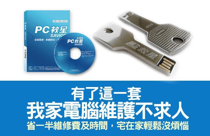 【上網看影片不怕中毒】 PC救星開機救援碟16G +PC救星不中毒光碟+安卓光碟