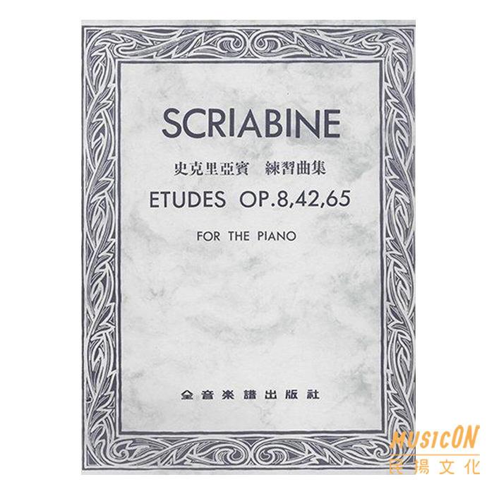 【民揚樂器】史克里亞賓 練習曲集 作品8, 42, 65 Scriabine Etudes OP8 OP42 OP65