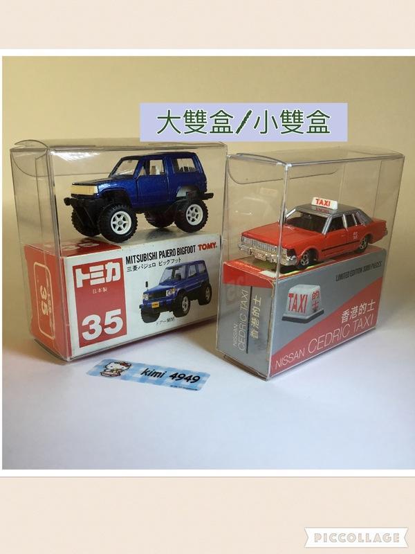 TOMICA 多美小汽車膠盒3*8*8.2cm~TOMICA ,風火輪、MATCHBOX 小汽車保護膠盒~~小雙盒
