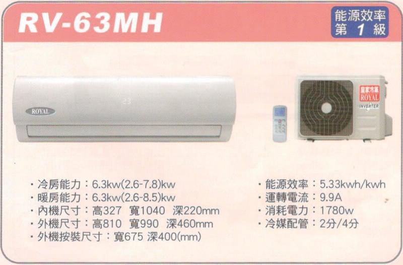 大高雄含基本安裝【ROYAL皇家】RV-63MH 變頻一級分離式冷暖冷氣/房東、小吃部最愛品牌