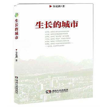 【愛書網】9787556105830 生長的城市 簡體書 作者:金克劍 著
