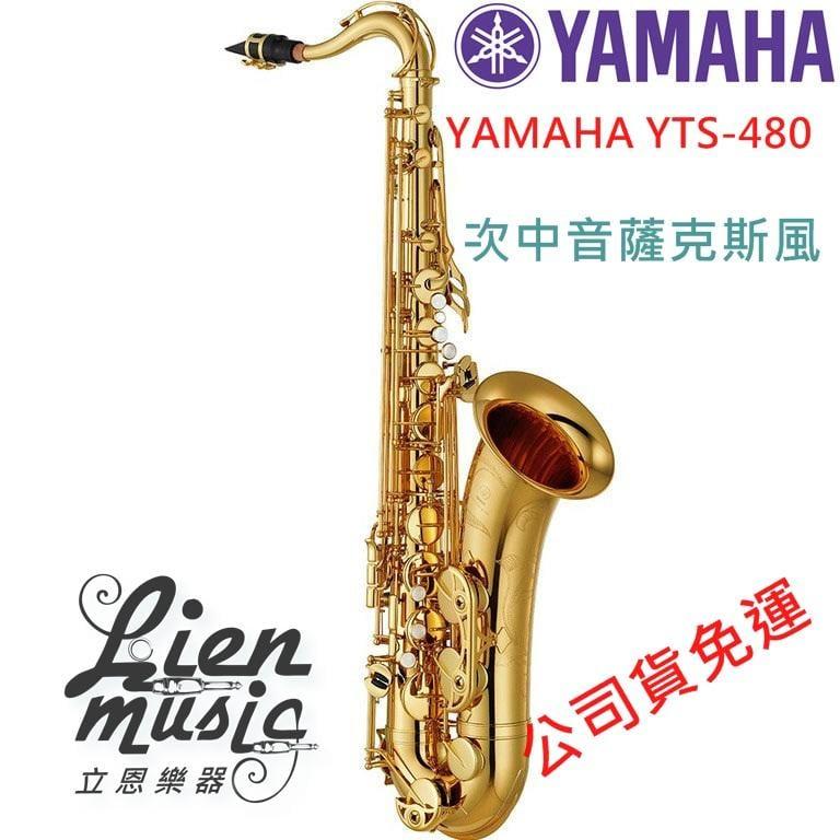 『立恩樂器』公司貨免運 YAMAHA YTS-480 進階級 次中音薩克斯風 Tenor YTS 480 贈送架子