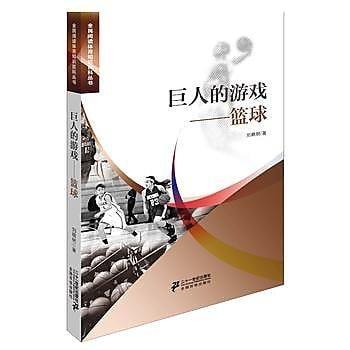 【愛書網】9787556800797 巨人的遊戲籃球 簡體書 作者:劉曉樹 著