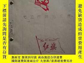 古文物罕見毛主席講話彙集(3月6日至5月23日)露天253924 罕見毛主席講話彙集(3月6日至5月23日) 毛主席 內