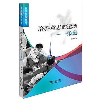 【愛書網】9787556800841 培養意志的運動柔道 簡體書 作者:劉曉樹 著