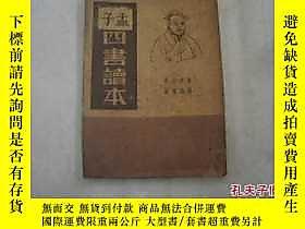 古文物孟子罕見四書讀本露天孟子達文書店出版1938