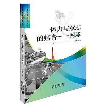 【愛書網】9787556800933 體力與意志的結合網球 簡體書 作者:劉曉樹 著