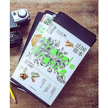 【愛書網】9787557000189 法國旅本:一本有趣有逼格的筆記本書(精裝版) 簡體書 作者:番外旅本編輯部 著/編著/編/主編