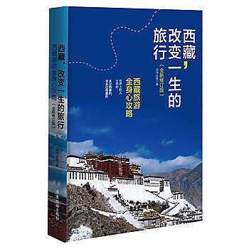 【愛書網】9787557000738 西藏:改變一生的旅行(全新修訂版)(西藏旅遊全身心攻略  世界上的人分兩種:去過西藏的,沒去過的)