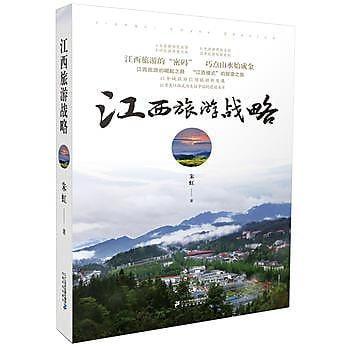 【愛書網】9787556826490 江西旅遊戰略 簡體書 作者:朱虹