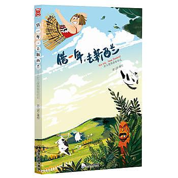 【愛書網】9787557000905 借一年,去新西蘭:打工度假旅繪日記 簡體書 作者:歡兒歡