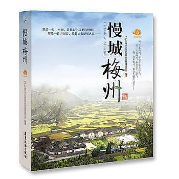 【愛書網】9787557001537 慢城梅州 簡體書 作者:廣東梅州文化旅遊特色區管理委員會 著