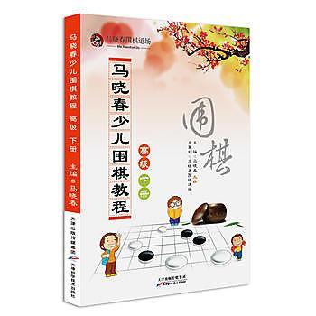 【愛書網】9787557604769 馬曉春少兒圍棋教程 高級 下冊 簡體書 作者:馬曉春