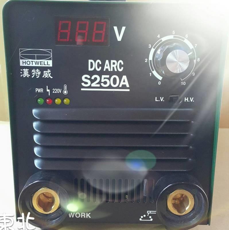 來電更優惠~含稅HOTWELL漢特威鐵漢牌(2018年 數位型) 第三代雙電壓S250A電焊機變頻式電焊機可焊4MM