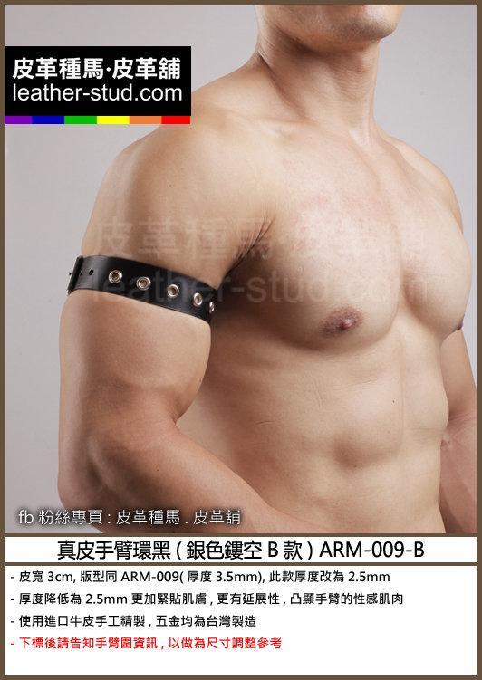Leather Stud皮革種馬-真皮手臂環黑(銀色鏤空B款) ARM-009-B