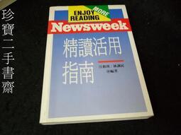 【珍寶二手書齋Fs32】《Newsweek精讀活用指南》|汪和瑛林訓民無劃記