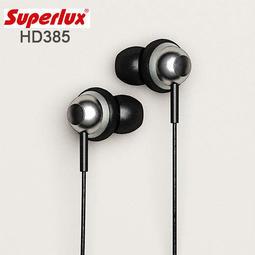 Superlux 舒伯樂  HD385 ,新款精緻金屬質感入耳式耳機,附收納袋,公司貨附保卡,一年保固