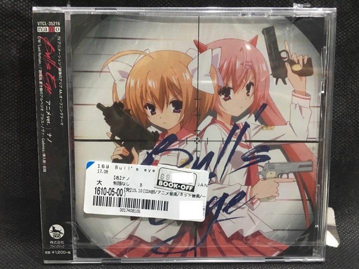 自有收藏 日本版 緋彈的亞莉亞AA OP nano /「Bull's eye」(アニメver.) 原聲單曲CD