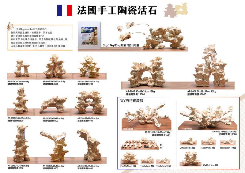 微笑的魚水族☆【宗洋代理】【法國手工陶瓷活石 Aquaroche AR-9004】24*20*14CM(1kg)