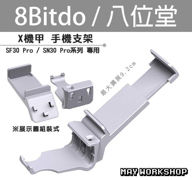 現貨 八位堂 8bitdo SF30 Pro / SN30 Pro 系列 專用 X 機甲 伸縮 手機 遊戲 支架