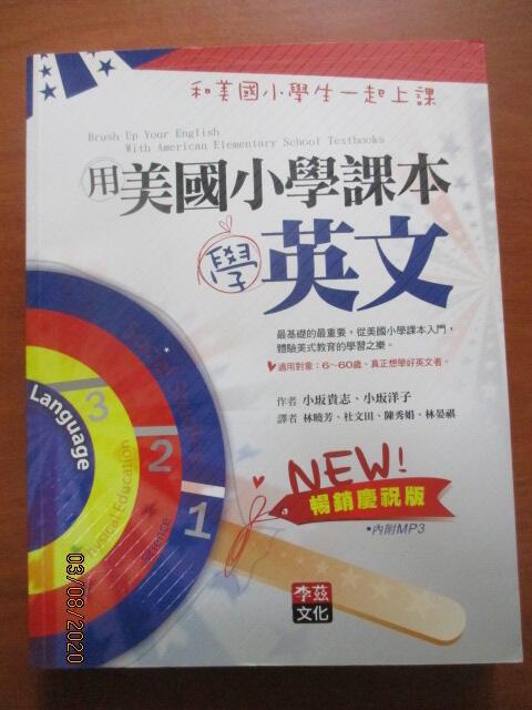 【冬瓜妹】用美國小學課本學英文(附光碟.2011年版) 1FI