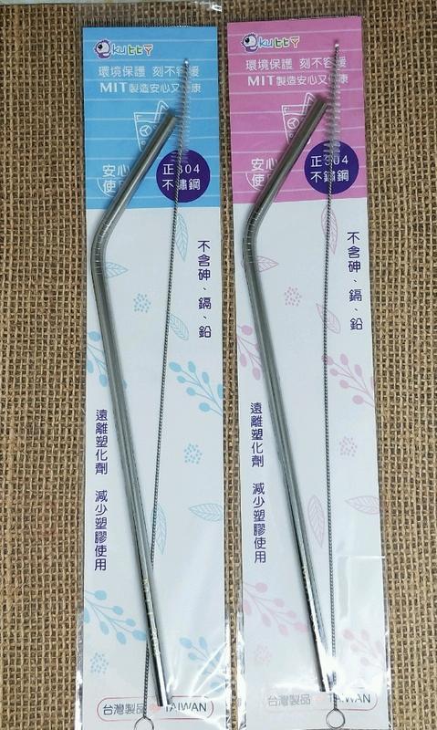 台灣製。正304不鏽鋼(彎型)吸管組