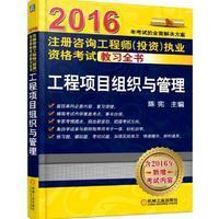[尋書網◆b] 9787111492221 2016注冊咨詢工程師(投資)執業資格考試教習全書 工程項目組織(簡體書)S