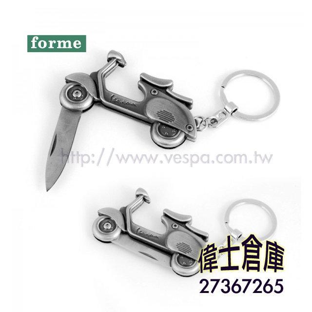 *偉士倉庫* Forme 限量 VPSS92 Vespa 車型鎖圈工具刀 鑰匙圈 KeyFob Black 鐵色 現貨