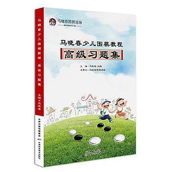 【愛書網】9787557604813 馬曉春少兒圍棋教程 高級習題集 簡體書 作者:馬曉春