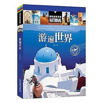 【愛書網】9787558115493 圖說國家地理  遊遍世界 簡體書 作者:李申 編