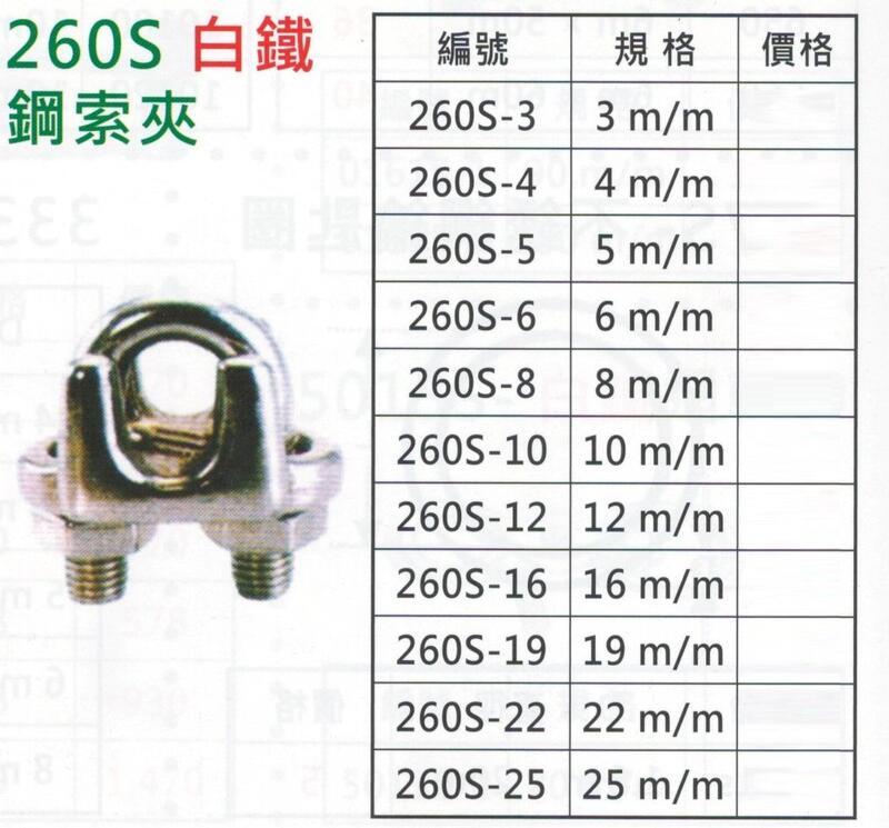 260S-不銹鋼鋼索夾 不鏽鋼鋼索夾 白鐵鋼索夾 價格請來電或留言洽詢