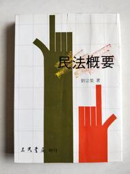 【懷舊尋寶二手書店】三民書局~劉宗榮~民法概要~原價300元~二手價30元