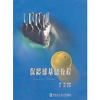【愛書網】9787560341965 保齡球基礎教程 簡體書 作者:黃鍔 編著