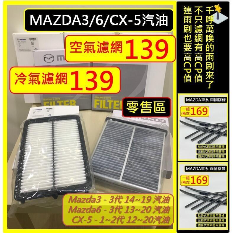 【現貨中】零售區 MAZDA 濾網 Mazda3 3代 Mazda6 3代 CX5 1~2代 空氣濾網 冷氣濾網