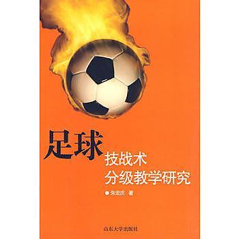 【愛書網】9787560740843 足球技戰術分級教學研究 簡體書 作者:朱宏慶 著