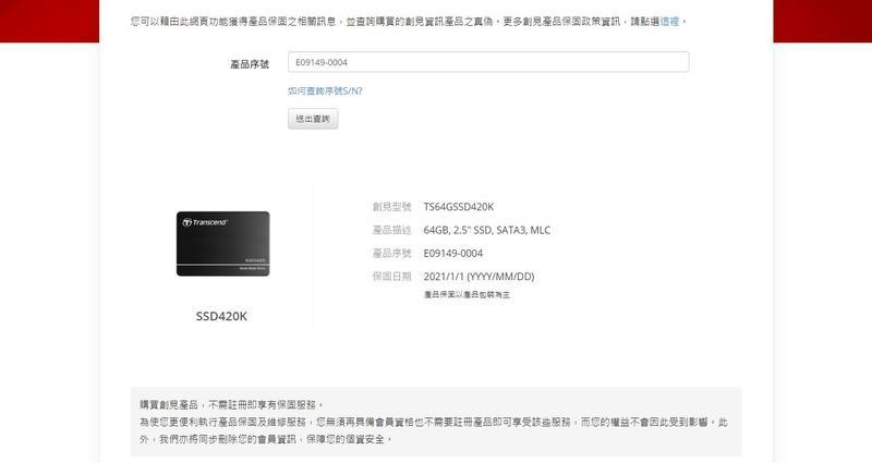 """(免運掛號郵寄) Transcend創見 SSD420K 2.5"""" SATS3 SSD固態硬碟 64GB"""