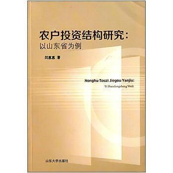 【愛書網】9787560750675 農戶投資結構研究:以山東省為例 簡體書 作者:閆惠惠