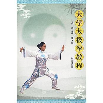 【愛書網】9787560841830 大學太極拳教程 簡體書 作者:胡志麟,鄔立民 主編