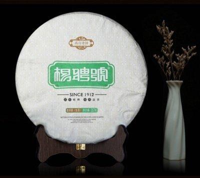 普洱茶生茶 [明海園] 2015年楊聘號 岩韵 勐海 高山喬木古樹茶