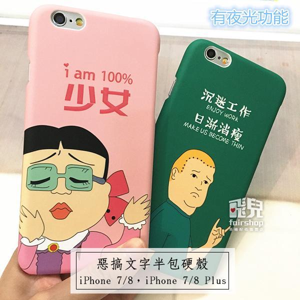 【飛兒】創意文字殼!iPhone 7/8/plus/SE2020 惡搞文字 半包 硬殼 手機殼 保護殼 保護套 005
